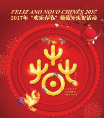 Celebração Ano Novo Chinês Martim Moniz