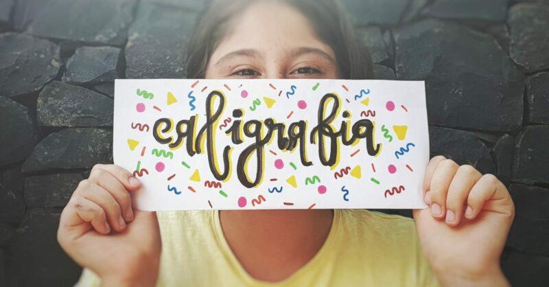 Caligrafia: aprendam a desenhar letras artísticas